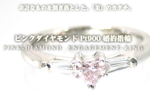 newest 69937 86ac7 ピンクダイヤモンド ハートシェイプ 婚約指輪 0.167ct 【育ちの ...