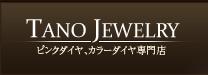 タノー宝石