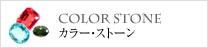 カラーストーン